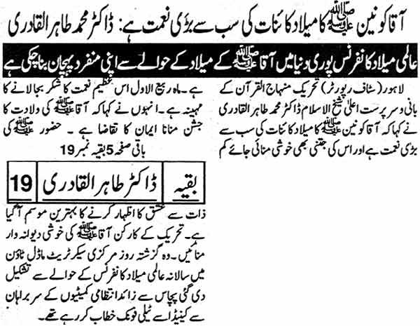 Minhaj-ul-Quran  Print Media CoverageDaily Sehar Page: 4