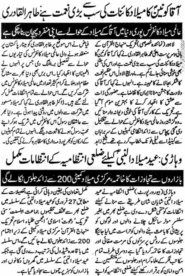 Minhaj-ul-Quran  Print Media CoverageDAily Ash Sharq Page: 2, 5