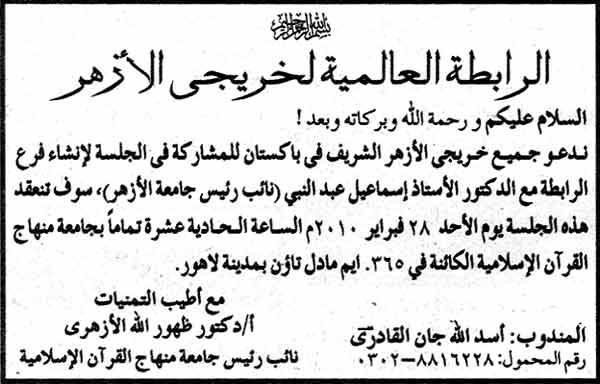 Minhaj-ul-Quran  Print Media CoverageDaily Nawa-i-Waqt Page: 3