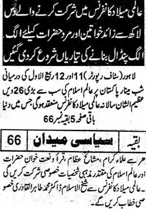 Minhaj-ul-Quran  Print Media CoverageDaily Saisi Medan