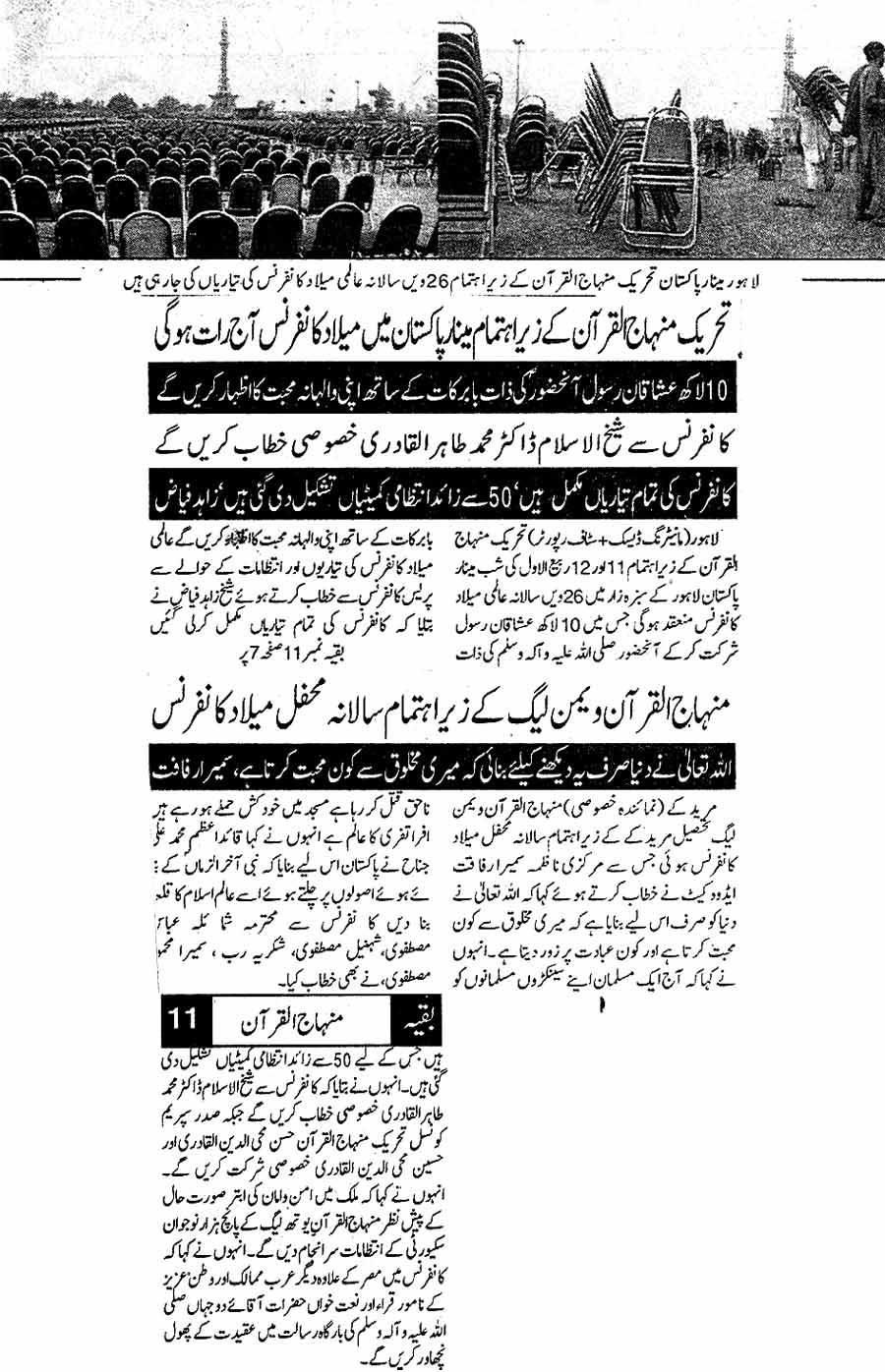 Minhaj-ul-Quran  Print Media CoverageDaily Din Page: 4, 3