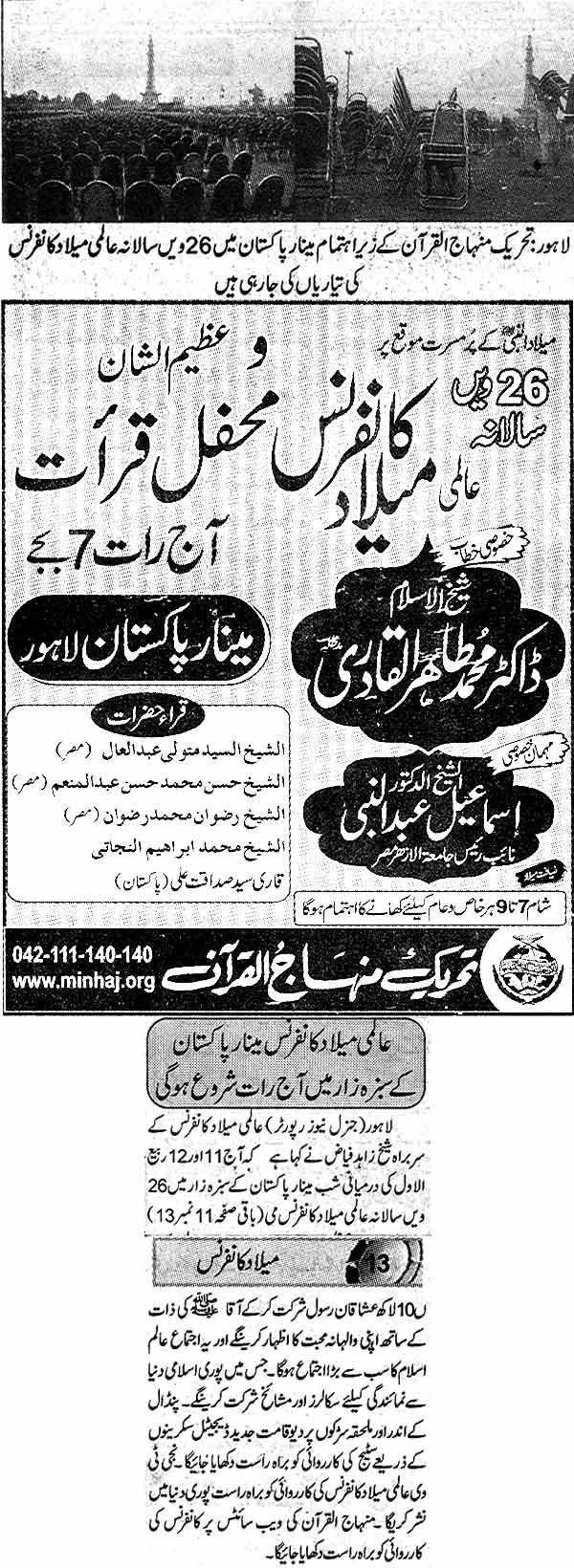 Minhaj-ul-Quran  Print Media CoverageDaily Express Page: 3, 9