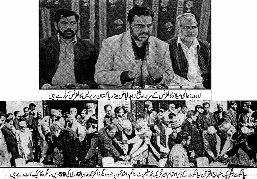 Minhaj-ul-Quran  Print Media CoverageDAily Insaf Page: 2, 4