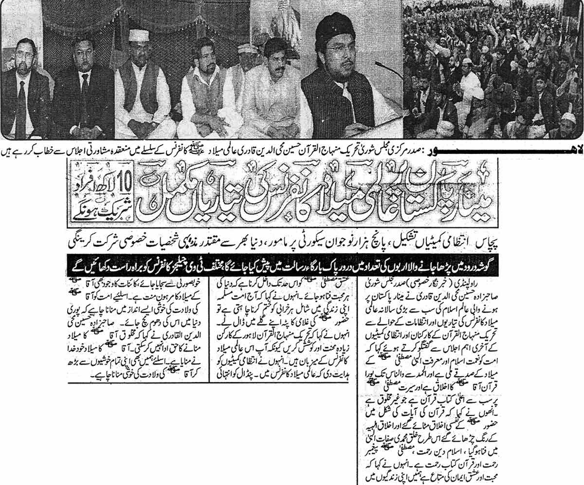 Minhaj-ul-Quran  Print Media CoverageDaily Islamabad Times Page: 6
