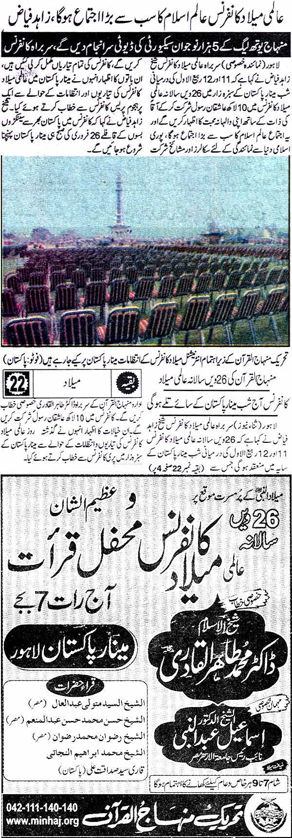 Minhaj-ul-Quran  Print Media CoverageDaily Pakistan Page: 7, 3
