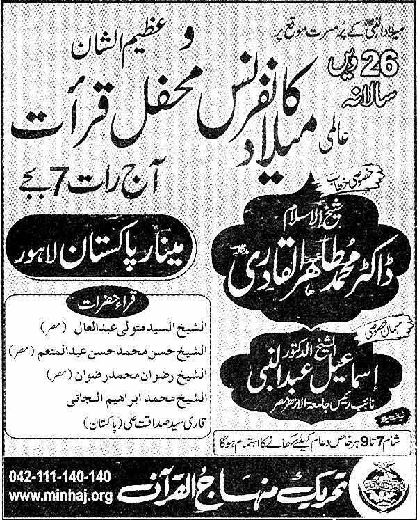 Minhaj-ul-Quran  Print Media CoverageDaily Awaz First Page