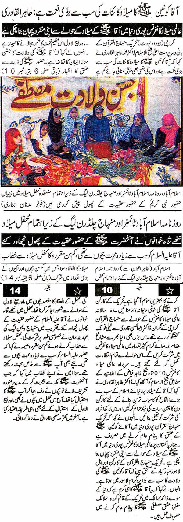 Minhaj-ul-Quran  Print Media CoverageDaily Islamabad Back Page