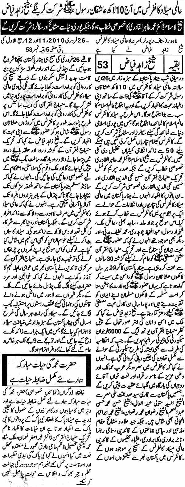 Minhaj-ul-Quran  Print Media CoverageDaily Sehar First Page