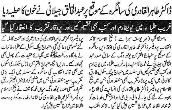 Minhaj-ul-Quran  Print Media CoverageDialy Siasi Medan Page: 2