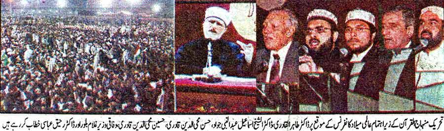 Minhaj-ul-Quran  Print Media CoverageDaily Muawaat