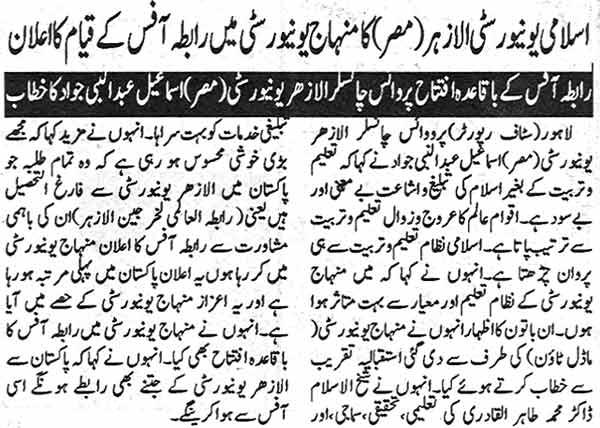 Minhaj-ul-Quran  Print Media CoverageDaily Sehar Page: 2