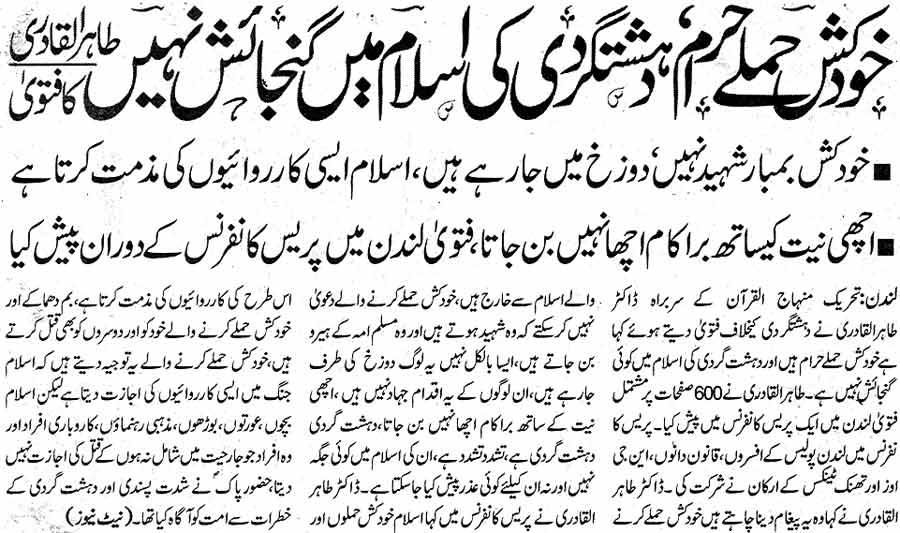 Minhaj-ul-Quran  Print Media CoverageDaily Aaj Kal First Page