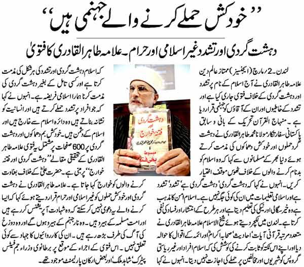 Minhaj-ul-Quran  Print Media CoverageDaily The Etemaad Urdu, Hyderabab Online