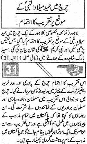 Minhaj-ul-Quran  Print Media CoverageDaily Jurat