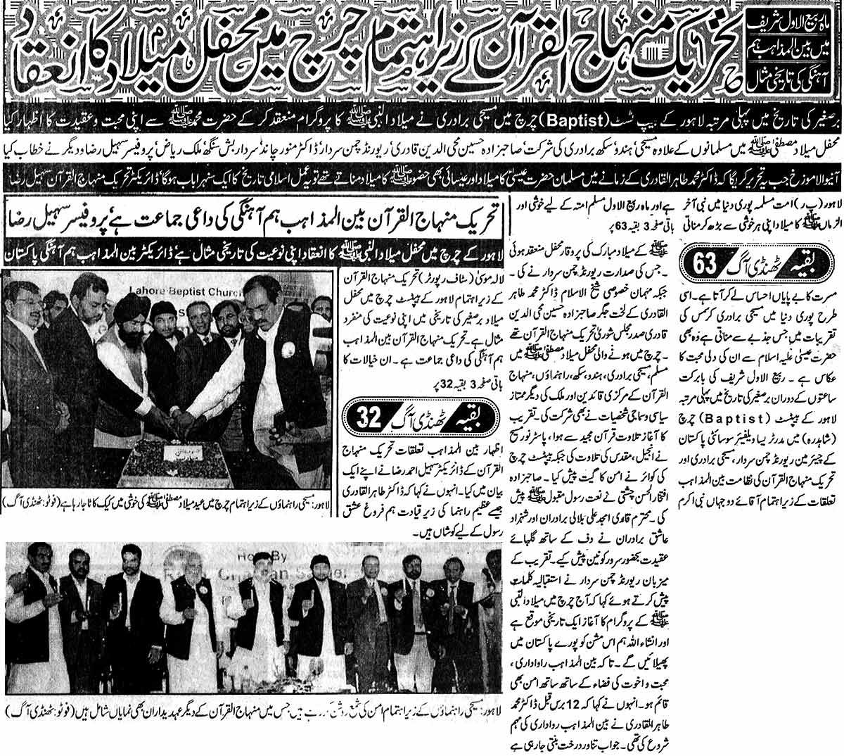 Minhaj-ul-Quran  Print Media CoverageDaily Thandi Agg Fisrt Page