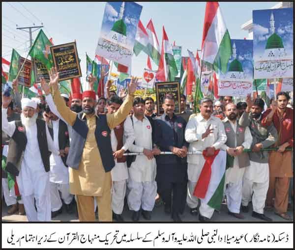 Minhaj-ul-Quran  Print Media CoverageDaska News