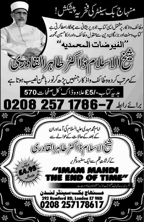 Minhaj-ul-Quran  Print Media CoverageDaily Urdu Times UK Online