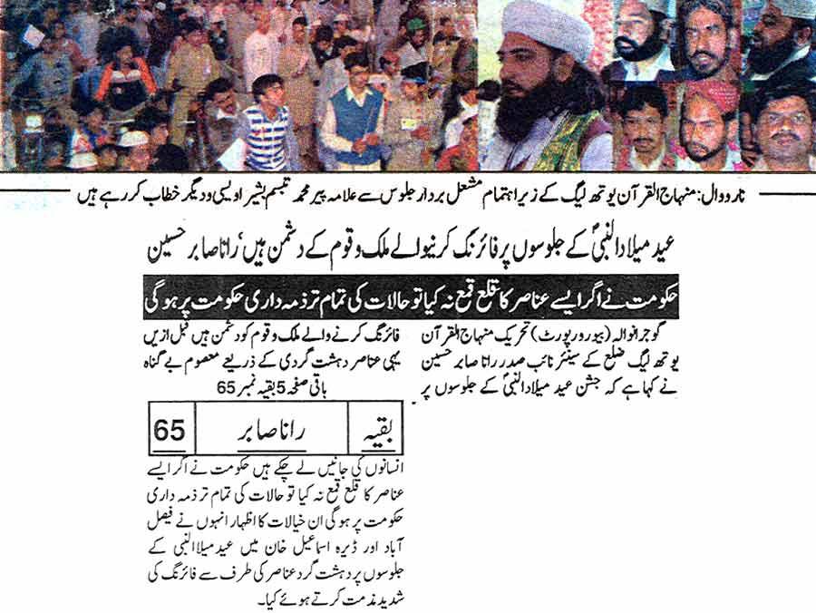 Minhaj-ul-Quran  Print Media CoverageDaily Sehar Back Page