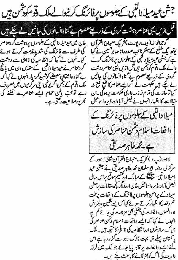 Minhaj-ul-Quran  Print Media CoverageDaily King Page: 2, 3