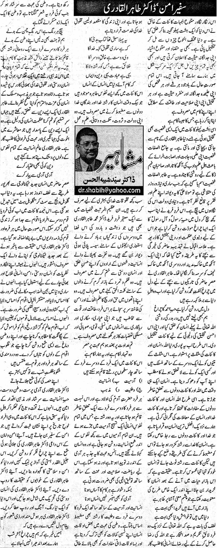 Minhaj-ul-Quran  Print Media CoverageDaily Musawaat Editorial Page
