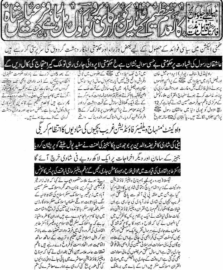 Minhaj-ul-Quran  Print Media CoverageDaily Islam Page: 2, 4