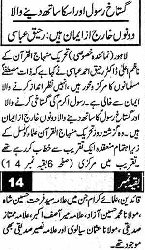 Minhaj-ul-Quran  Print Media CoverageDaily Ash-Shariq Page: 2