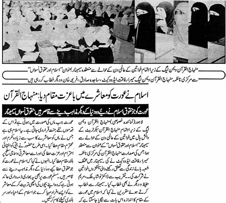 Minhaj-ul-Quran  Print Media CoverageDaily Ash-Shariq Back Page
