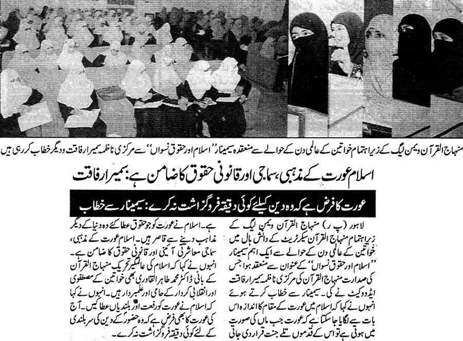 Minhaj-ul-Quran  Print Media CoverageDaily Jinnah Page: 4