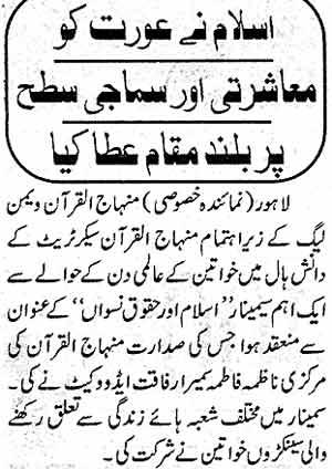 Minhaj-ul-Quran  Print Media CoverageDaily Sama Page: 6