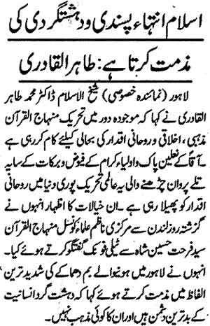 Minhaj-ul-Quran  Print Media CoverageDaily Ash-Shariq