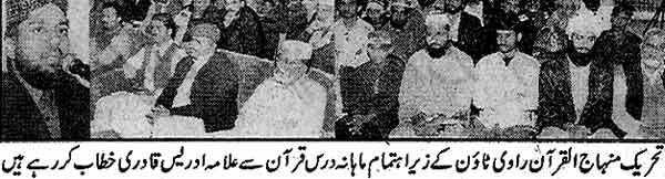 Minhaj-ul-Quran  Print Media CoverageDaily Awaz