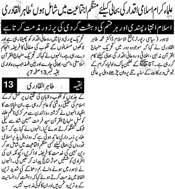 تحریک منہاج القرآن Minhaj-ul-Quran  Print Media Coverage پرنٹ میڈیا کوریج Daily Din
