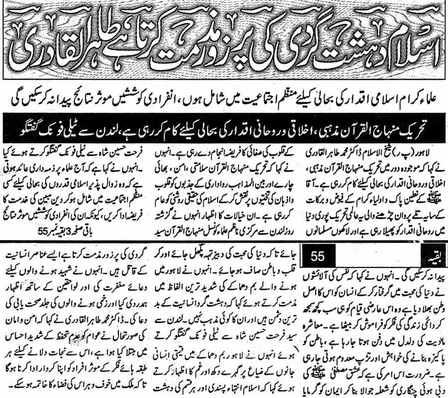 تحریک منہاج القرآن Minhaj-ul-Quran  Print Media Coverage پرنٹ میڈیا کوریج Daily Muashrat Back Page