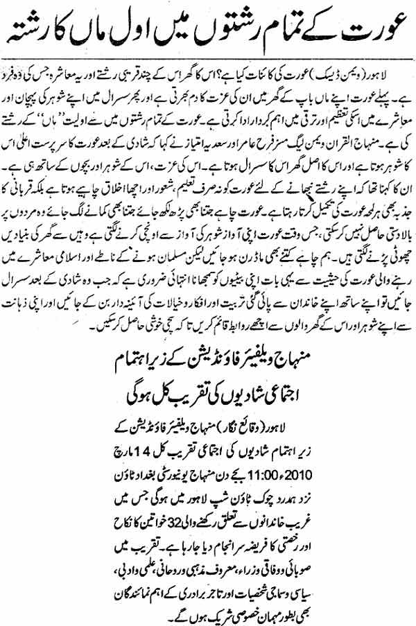 Minhaj-ul-Quran  Print Media CoverageDaily Waqt Page: 11, 2