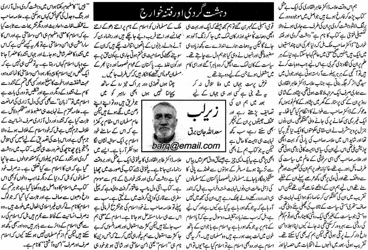 Minhaj-ul-Quran  Print Media CoverageDaily Express Editorial Page