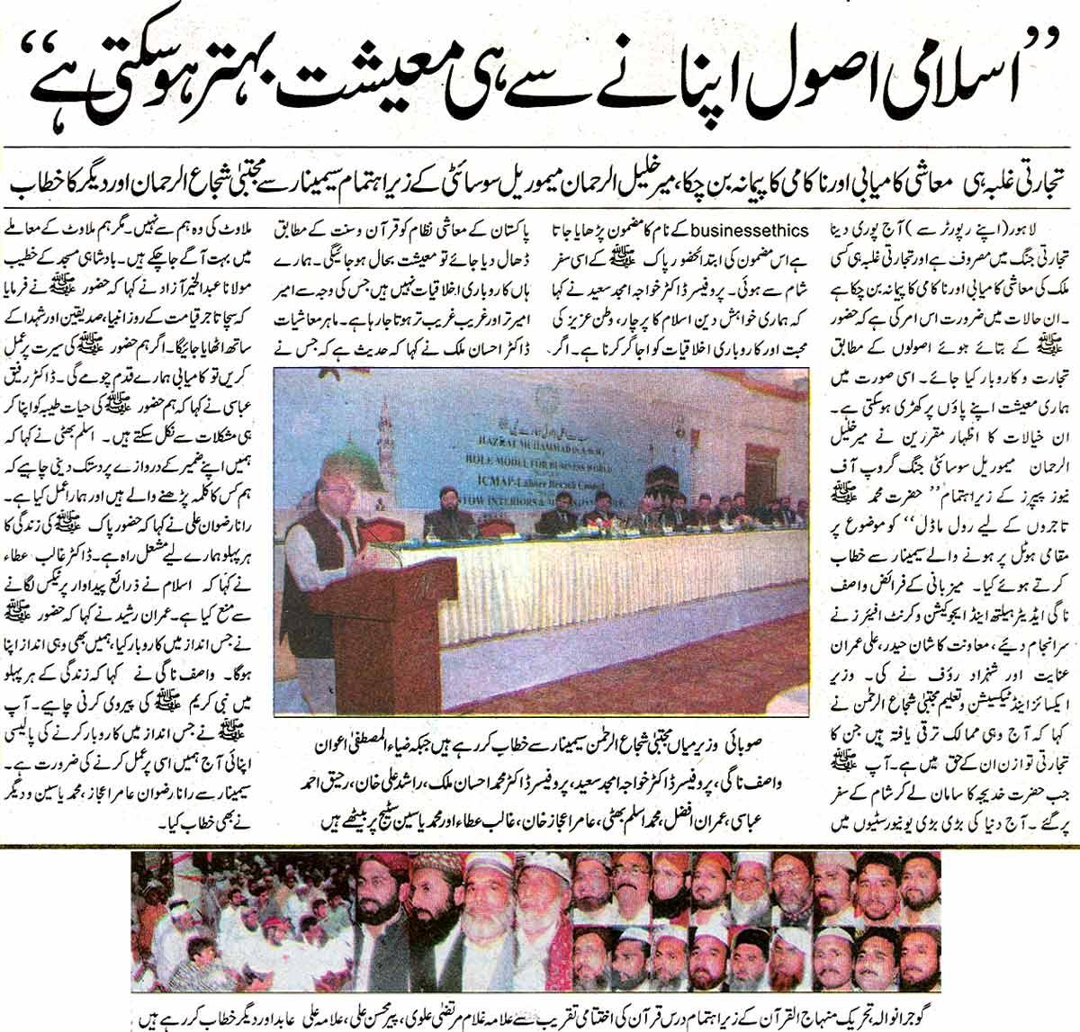 Minhaj-ul-Quran  Print Media CoverageDaily Waqt Page: 3, 4
