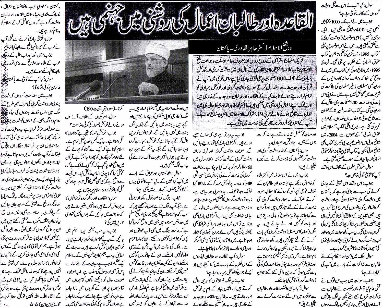 Minhaj-ul-Quran  Print Media CoverageDaily Salar Bangalore