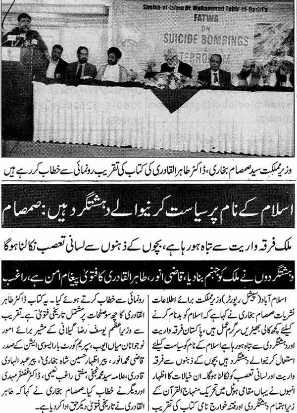 تحریک منہاج القرآن Minhaj-ul-Quran  Print Media Coverage پرنٹ میڈیا کوریج Daily Express Page: 3