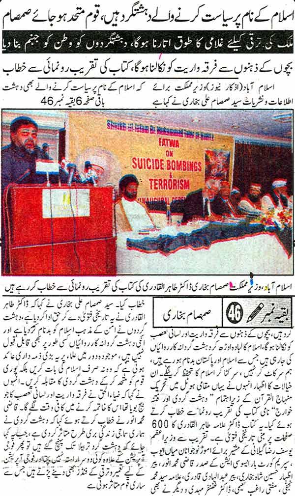 Minhaj-ul-Quran  Print Media CoverageDaily Azkaar Back Page