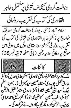 Minhaj-ul-Quran  Print Media CoverageDaily Kainaat Front Page