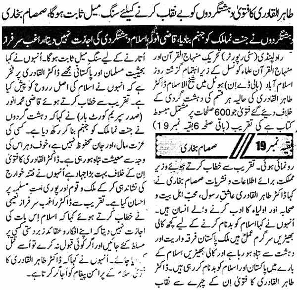 Minhaj-ul-Quran  Print Media CoverageDaily Newsmart Front Page