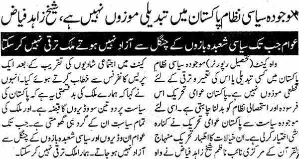 تحریک منہاج القرآن Minhaj-ul-Quran  Print Media Coverage پرنٹ میڈیا کوریج Daily Pakistan Page: 3