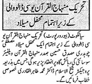 Minhaj-ul-Quran  Print Media CoverageDaily Din Page: 6