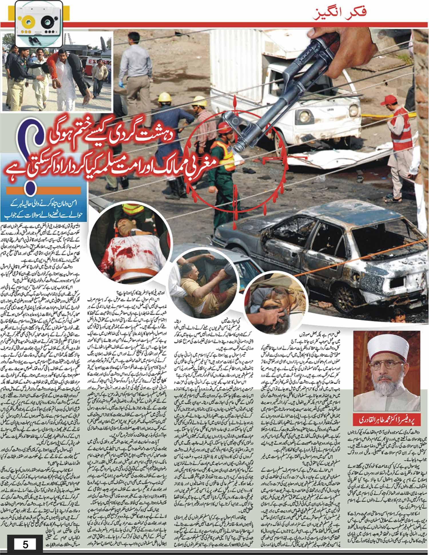 Minhaj-ul-Quran  Print Media CoverageSunday Magazine Pakistan Page: 5