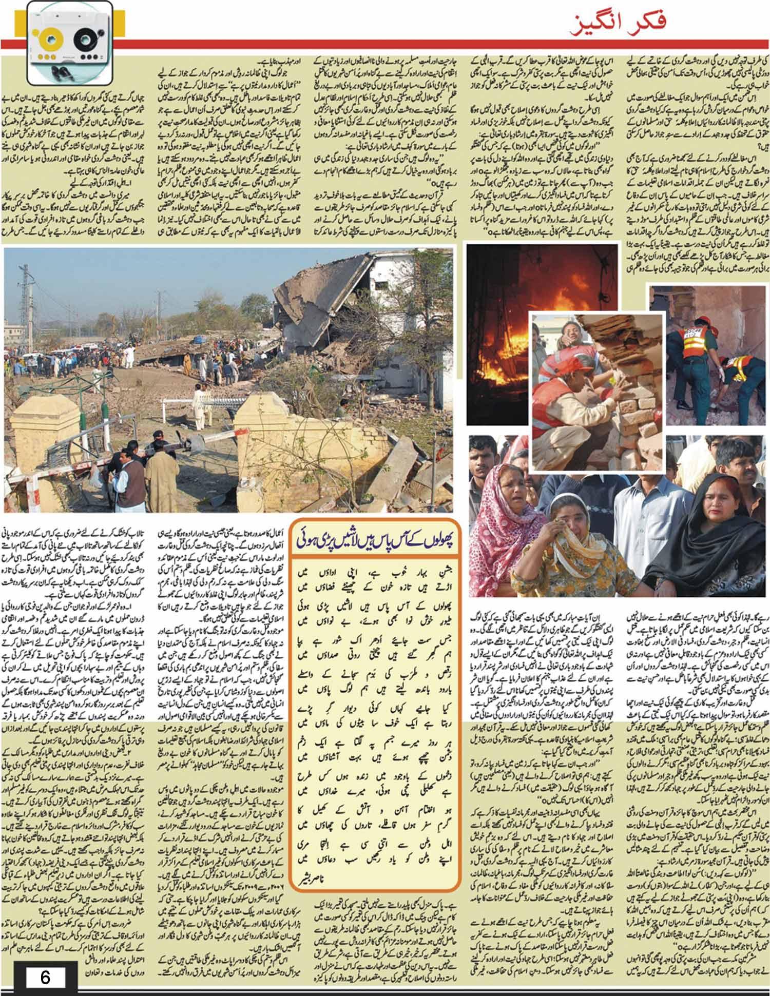 Minhaj-ul-Quran  Print Media CoverageSunday Magazine Pakistan Page: 6
