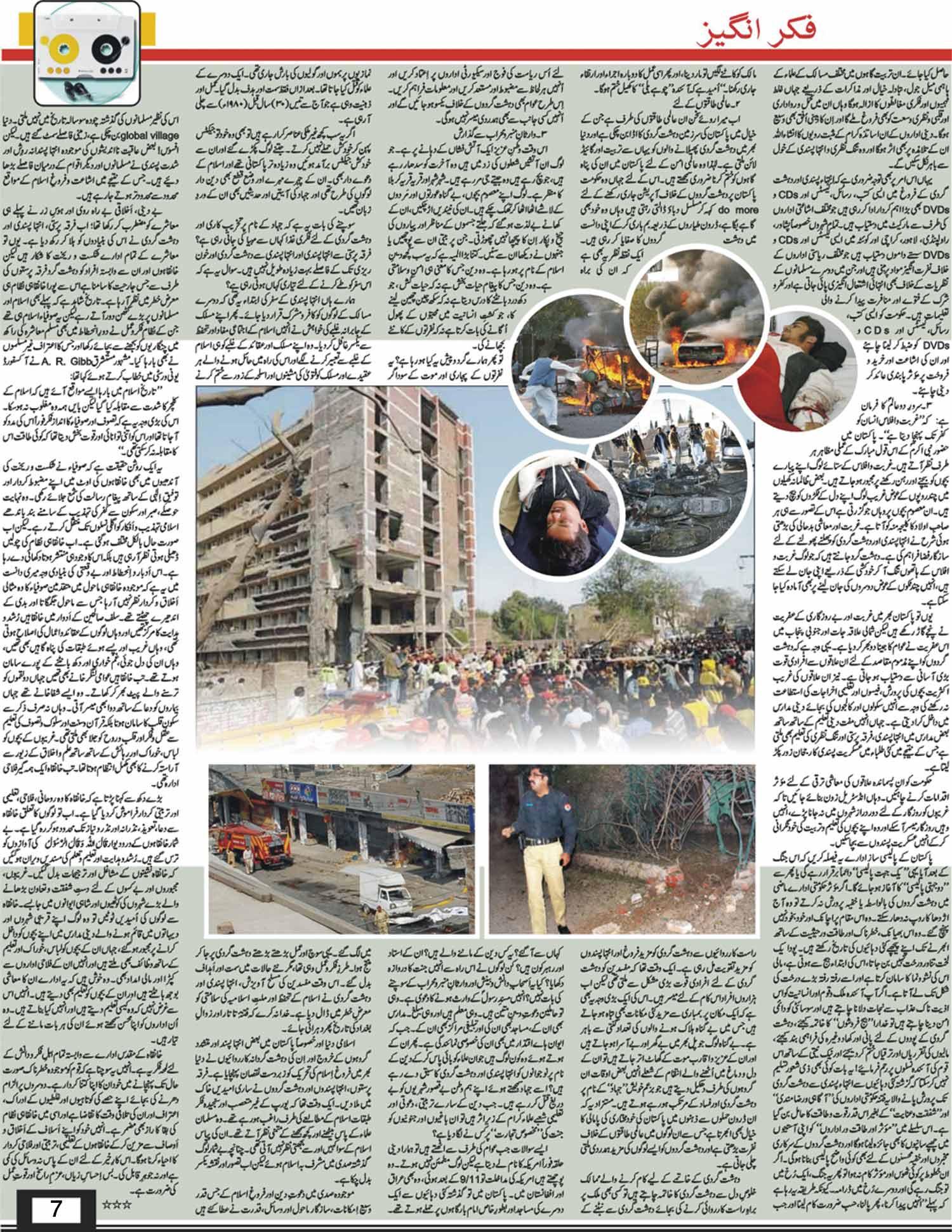 Minhaj-ul-Quran  Print Media CoverageSunday Magazine Pakistan Page: 7
