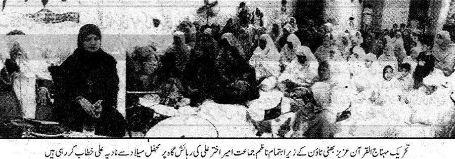 Minhaj-ul-Quran  Print Media CoverageDaily Din Page: 4