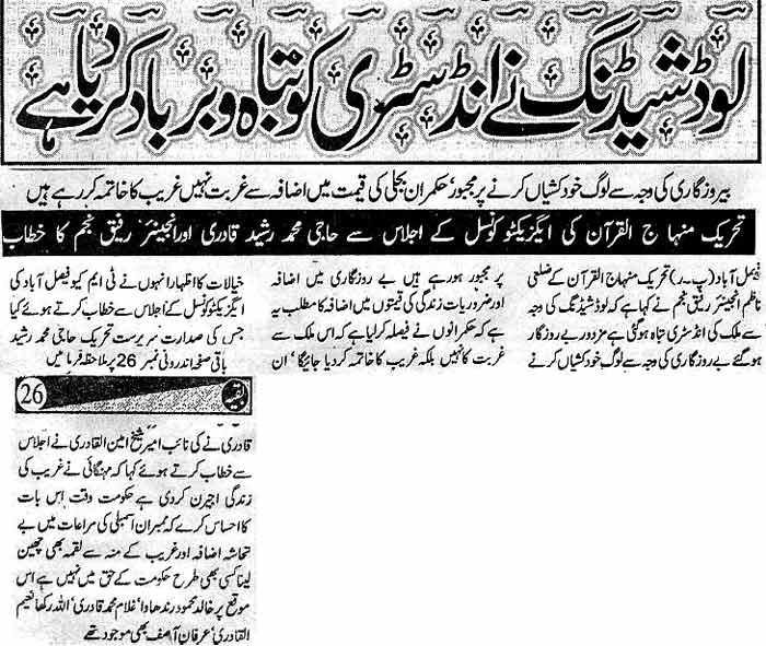 Minhaj-ul-Quran  Print Media CoverageDaily Millat Faisalabad
