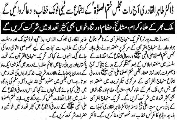 Minhaj-ul-Quran  Print Media CoverageDaliy Musawaat Page: 2