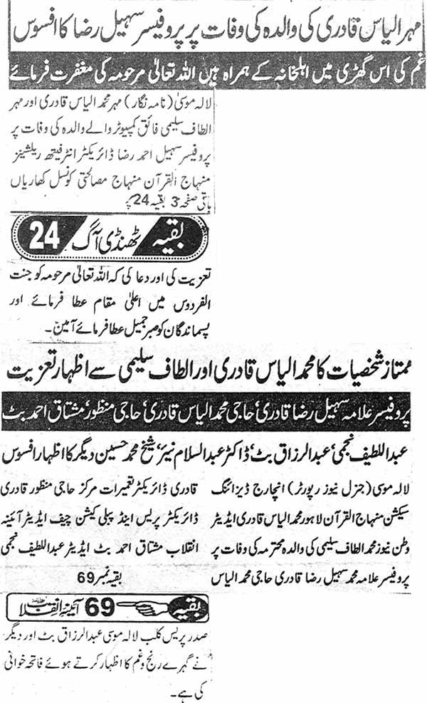 Minhaj-ul-Quran  Print Media CoverageDaily Thandi Aag Back Page